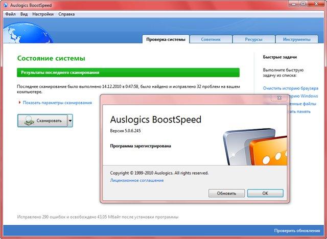 AusLogics BoostSpeed - одна из лучших программ, которая позволит вам